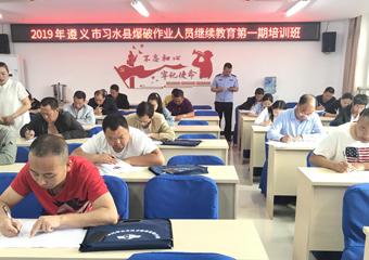 2019年遵义市习水县继续教育爆破作业人员培训工作简报(1)