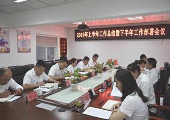 总公司召开2019年上半年工作总结暨下半年工作部署会议