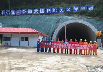 以质量求生存、以服务求发展--祝贺公司承接的都香高速12标、14标、15标部分隧道贯通