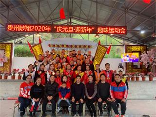 """贵州德赢体育vwin2020年""""庆元旦•迎新年"""" 趣味运动会"""